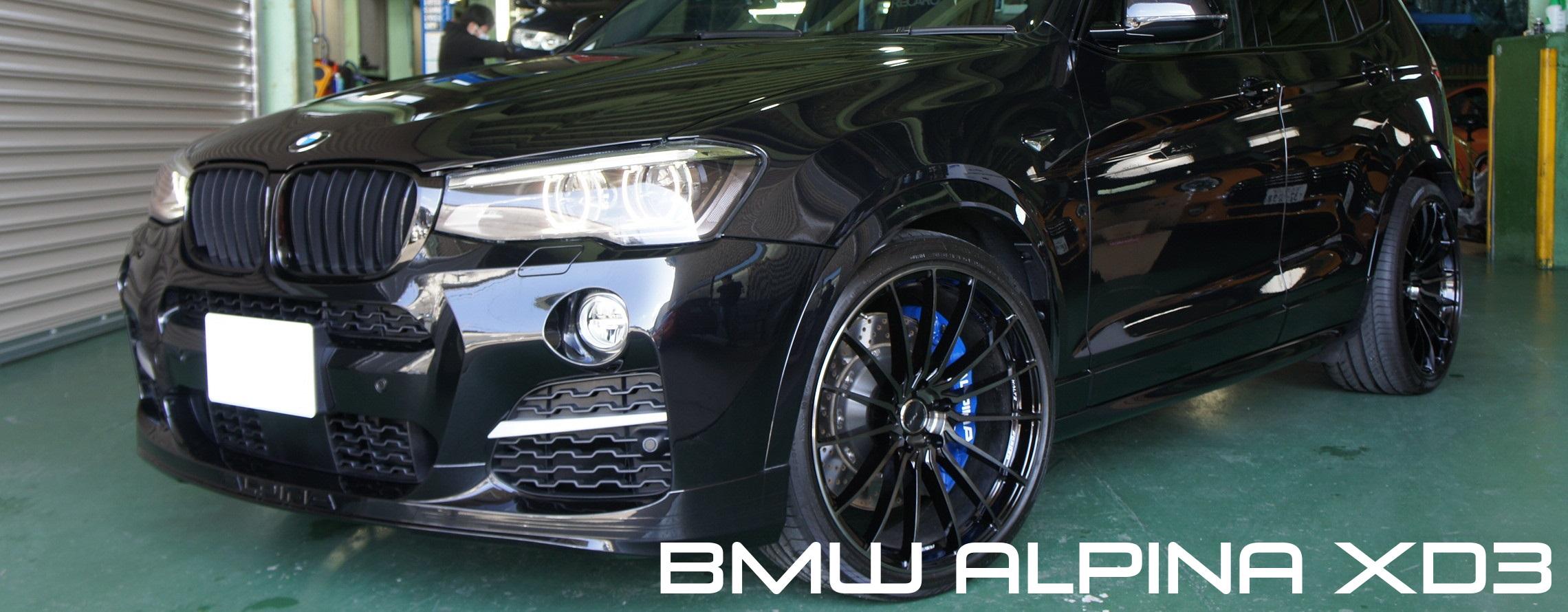 BMW ALPINA XD3