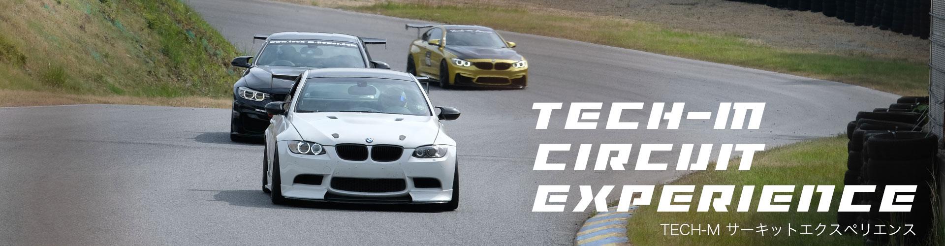 BMW、BMW MINI専門店TECH-Mが主催の走行会イベント「TECH-M CIRCUIT EXPERIENCE」