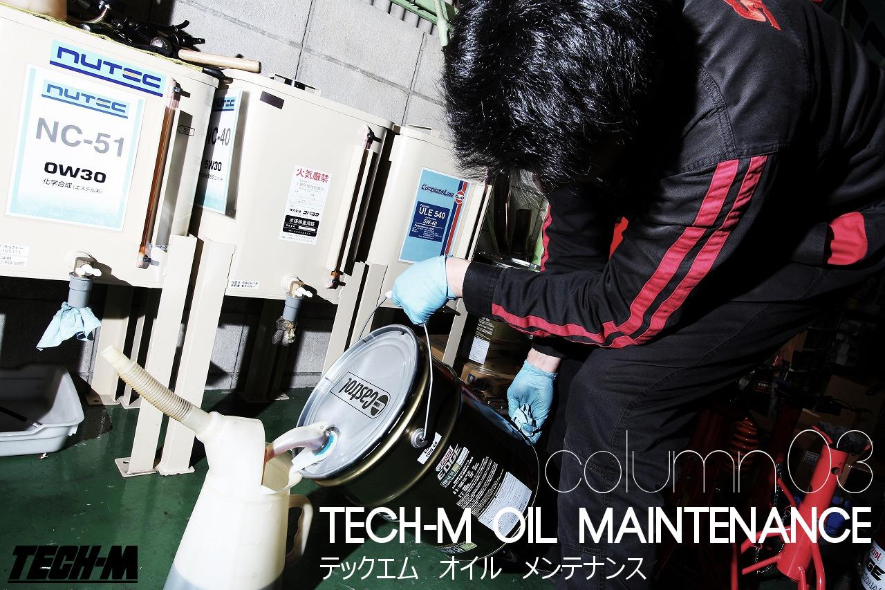 BMW TECH-Mブレンドオイル