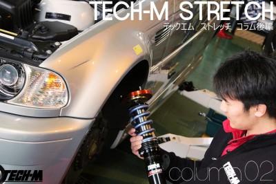TECH-Mのメインサービスの一つ、ストレッチサービスについて(後編)