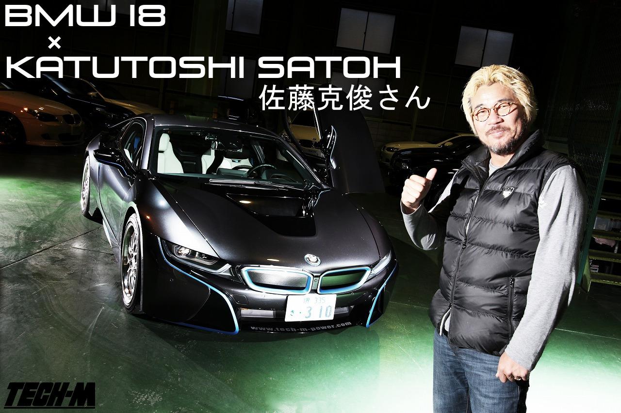TECH-Mのお客様、BMW 8iユーザーインタビュー